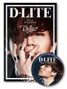 D'slove (PLAYBUTTON) [ D-LITE(from BIGBANG) ]
