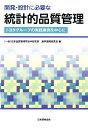 開発・設計に必要な統計的品質管理 [ 日本品質管理学会 ]