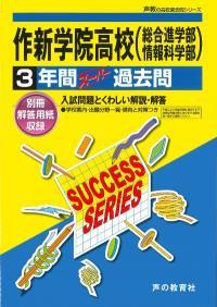 作新学院高等学校(総進・情報)(平成29年度用) (3年間スーパー過去問To7)