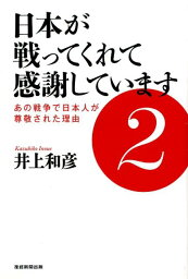 日本が戦ってくれて感謝しています(2) あの戦争で日本人が尊敬された理由 [ 井上和彦 ]