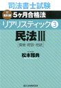司法書士試験リアリスティック(3) 新教科書5ケ月合格法 民法 3 債権・親族・相続 [ 松本雅典