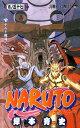 NARUTO(巻ノ57) (ジャンプコミックス) [ 岸本斉...