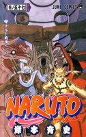 NARUTO(巻ノ57)