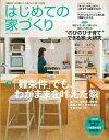 【バーゲン本】はじめての家づくり 23 [ PLUS1 HOUSING ]
