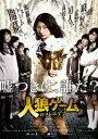 人狼ゲーム ロストエデン DVD-BOX [ 武田玲奈 ]...