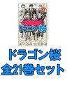 ドラゴン桜 全21巻セット [ 三田紀房 ]
