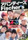 アバンティーズ×Fischer's オフィシャルファンブック 大人気YouTuber奇跡のコラボ!!