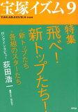 宝塚イズム(9) [ 榊原和子 ]