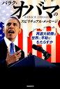 【送料無料】バラク・オバマのスピリチュアル・メッセージ [ 大川隆法 ]