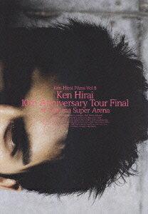 Ken Hirai Films Vol.8 Ken Hirai 10th Anniversary Tour Final at Saitama Super Arena [ 平井堅 ]