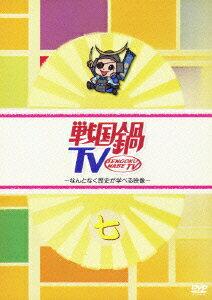 戦国鍋TV 〜なんとなく歴史が学べる映像〜 七 [ 山崎樹範 ]...:book:13690238