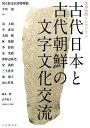 古代日本と古代朝鮮の文字文化交流 歴博国際シンポジウム [ 国立歴史民俗博物館 ]