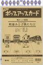 【バーゲン本】町並みと子供たち 弐/懐かしの昭和シリーズー手作りポップアップカード (手作りポップア