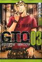 GTO SHONAN 14DAYS(3) [ 藤沢とおる ]