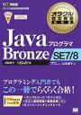 JavaプログラマBronze SE 7/8 [ 山本道子(プログラミング) ]