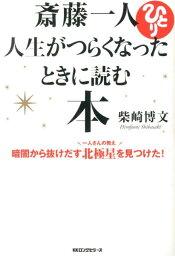 斎藤一人人生がつらくなったときに読む本 暗闇から抜けだす北極星を見つけた! [ 柴崎博文 ]