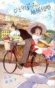 ひとりぼっちの地球侵略(3) (ゲッサン少年サンデーコミックス) [ 小川麻衣子 ]