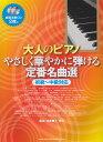 大人のピアノやさしく華やかに弾ける定番名曲選 初級?中級対応 [ 久隆信 ]