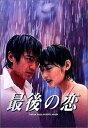 最後の恋 DVD-BOX [ 中居正広 ] - 楽天ブックス