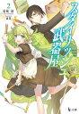 スタイリッシュ武器屋 2 (ヒーロー文庫) 弘松涼