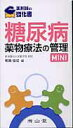 糖尿病薬物療法の管理MINI (薬剤師の強化書) [ 朝倉俊成 ]