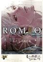 ROMEO(1) (ジュネットコミックス ピアスシリーズ) [ わたなべあじあ ]
