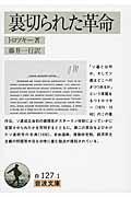 裏切られた革命 (岩波文庫) [ レフ・トロツキー ]の商品画像