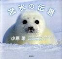 流氷の伝言 アザラシの赤ちゃんが教える地球温暖化のシグナル [ 小原玲 ]