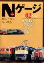 Nゲージプラス(02) 飾る・つくる・走らせる 人気国鉄車を遊ぶ (イカロスmook)