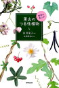 里山のつる性植物 [ 谷川栄子 ]