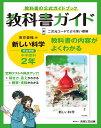 中学教科書ガイド東京書籍版理科2年