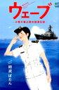 ウェーブ 小菅千春三尉の航海日誌 (ゴールデン エレファント賞シリーズ) 時武ぼたん