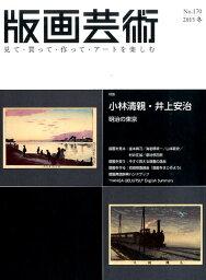 版画芸術(170) 見て・買って・作って・アートを楽しむ 特集:小林清親・井上安治
