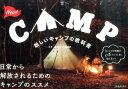 新しいキャンプの教科書 [ STEP CAMP ]
