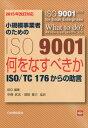 小規模事業者のためのISO9001(2015年改訂対応) 何をなすべきかーISO/TC176からの助言