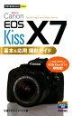 Canon EOS Kiss X7基本&応用撮影ガイド (今すぐ使えるかんたんmini) [ 佐藤かな子 ]