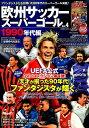 欧州サッカースーパーゴール(vol.4(1990年代編))
