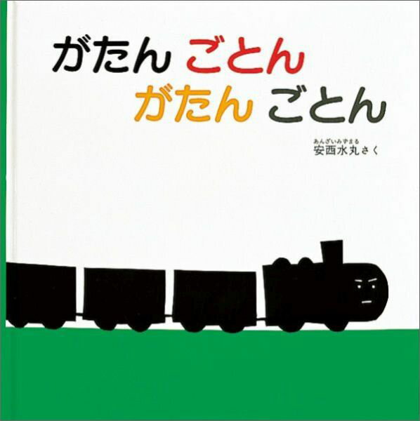 がたんごとんがたんごとん [ 安西水丸 ]...:book:10186658