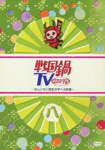 戦国鍋TV 〜なんとなく歴史が学べる映像〜 八 [ 山崎樹範 ]...:book:13690239