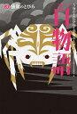 強欲のとびら (5分ごとにひらく恐怖のとびら百物語) 日本児童文学者協会