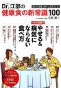 Dr.江部の健康食の新常識100 [ 江部康二 ]
