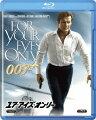 007/ユア・アイズ・オンリー【Blu-ray】