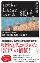 日本人が知らされてこなかった「江戸」 世界が認める「徳川日本」の社会と精神 (SB新書) [ 原田