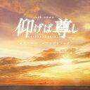 TBS系 日曜劇場 仰げば尊し オリジナル・サウンドトラック [ (オリジナル・サウンドトラック) ]