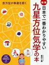 日本で一番わかりやすい九星方位気学の本新版 吉方位が幸運を招く (PHPビジュアル実用books)