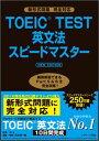 TOEIC TEST英文法スピードマスターNEW EDIT 新形式問題完全対応 [ 成重寿 ]