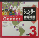 ジェンダーの世界地図