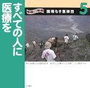 国境なき医師団(5) [ 早乙女勝元 ]