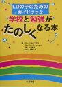 学校と勉強がたのしくなる本 LDの子のためのガイドブック [...