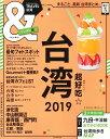 台湾2019【ハンディ版】 (アサヒオリジナル &TRAVEL) [ 朝日新聞出版 ]